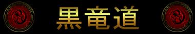 Koku-Ryu-Do